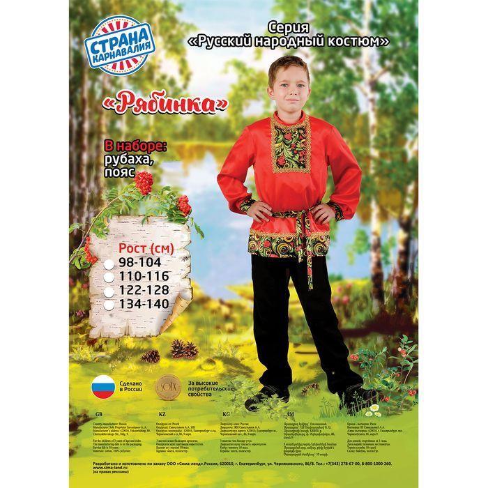 Карнавальная рубаха для мальчика «Рябинка» со вставкой, р. 34, рост 134-140 см