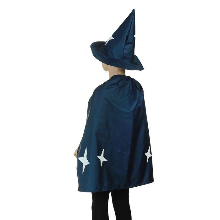 """Карнавальный костюм """"Звездочёт"""", шляпа, плащ, 5-7 лет, рост 122-134 см"""