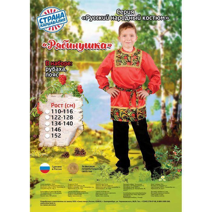 """Карнавальная рубаха для мальчика с кокеткой""""Рябинушка""""р-р34 рост134-140"""