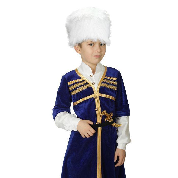 Костюм для лезгинки, для мальчика: папаха, черкеска, р-р 32, рост 122-128 см, цвет синий