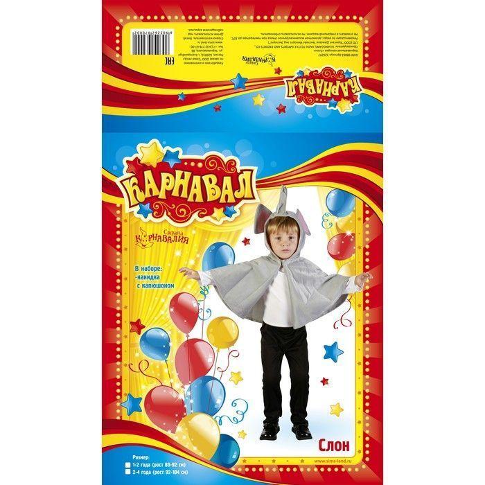 """Карнавальная накидка с капюшоном """"Слон"""", рост 80-92 см, 1-2 года"""