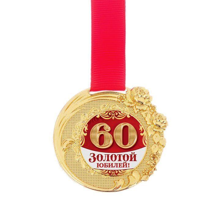 """Медаль на подложке """"60 золотой юбилей"""""""