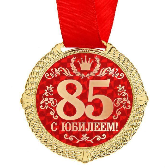 """Медаль в барх.коробке сердце """"С Юбилеем 85 лет """", диам. 5 см"""