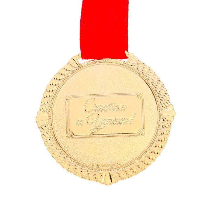 """Медаль """"С Юбилеем 85"""""""