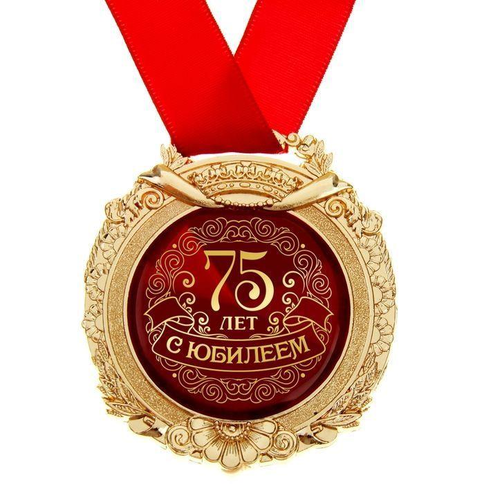 """Медаль в открытке """"С юбилеем 75"""""""