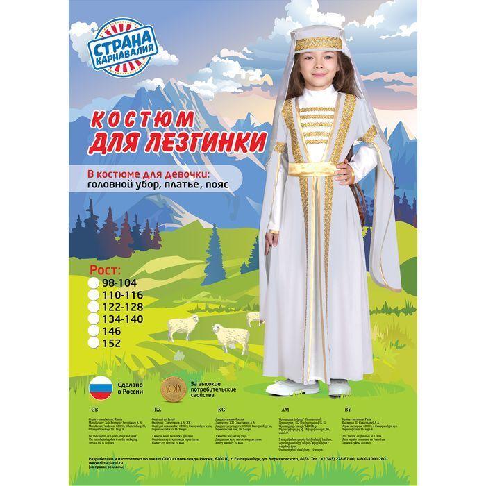 Костюм для лезгинки, для девочки: головной убор, платье, р-р 32, рост 122-128 см, цвет белый