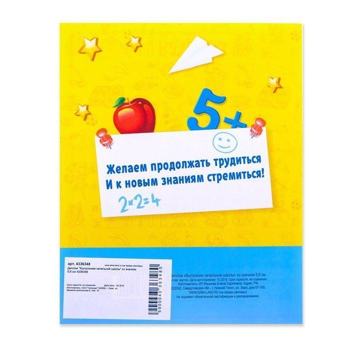 """Диплом """"Выпускника начальной школы"""" со значком 5,6 см"""