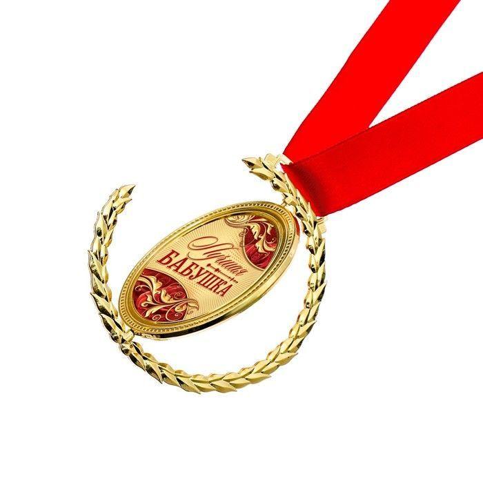 """Медаль крутящаяся """"Лучшая бабушка"""", диам. 5 см"""