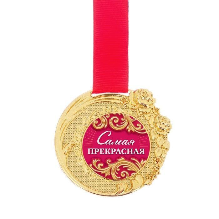 """Медаль в бархатной коробке """"Самая прекрасная"""""""