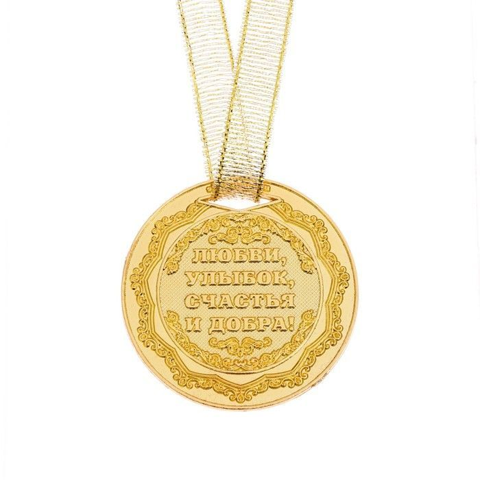 """Медаль с блестками в бархатной коробке """"Прекрасная юбилярша"""""""
