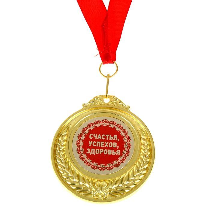"Медаль двухсторонняя ""55 с юбилеем"""