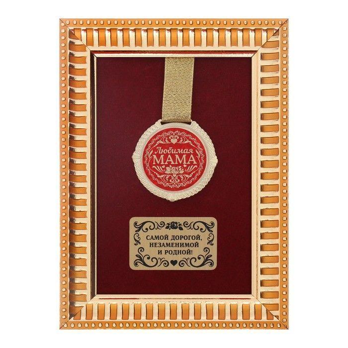 """Медаль в рамке """"Любимая мама"""", диам. 5 см"""