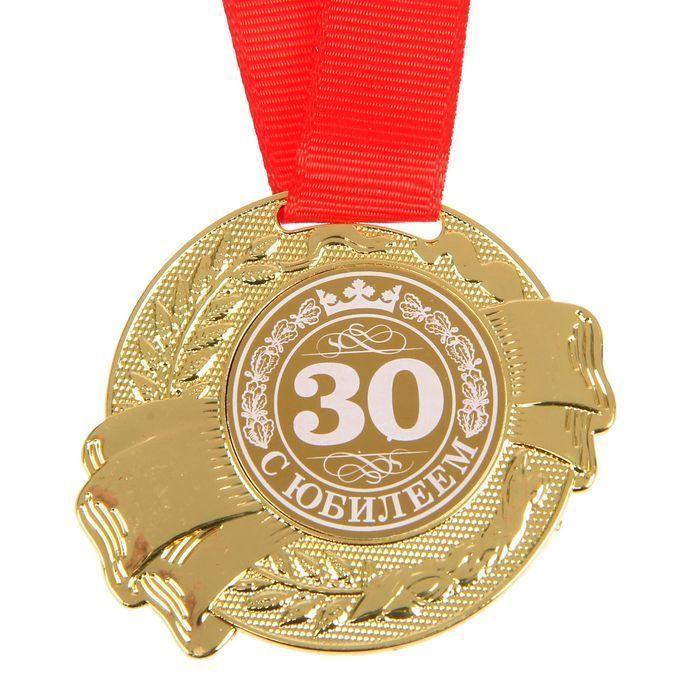 """Медаль в бархатной коробке """"С Юбилеем 30"""""""