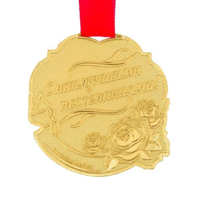 """Медаль """"С юбилеем 75"""""""