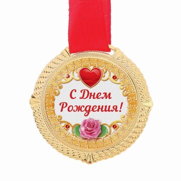 """Медаль """"С днем рождения"""""""