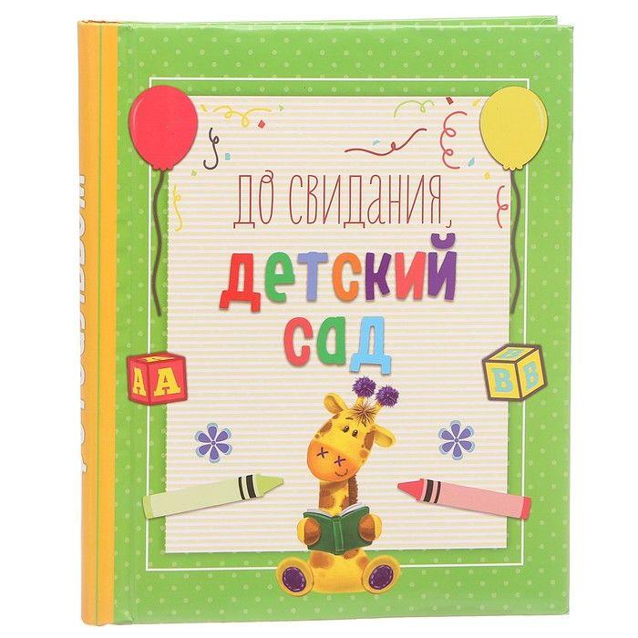 """Набор: фотоальбом на 20 магнитных листов и лента выпускника в подарочной коробке """"До свидания, детский сад!"""""""