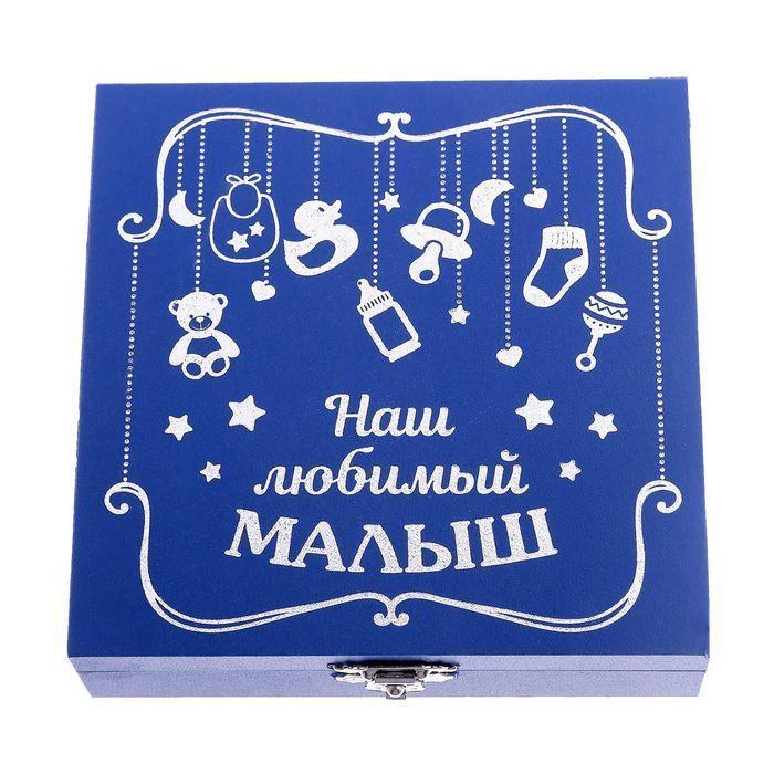 """Шкатулка для хранения первого локона и зубика """"Наш любимый малыш"""", с браслетиком"""