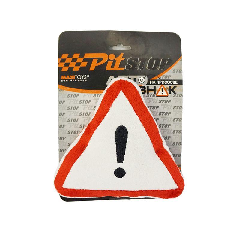 Брелок-автознак на присоске Pit Stop - Внимание!, 15 см