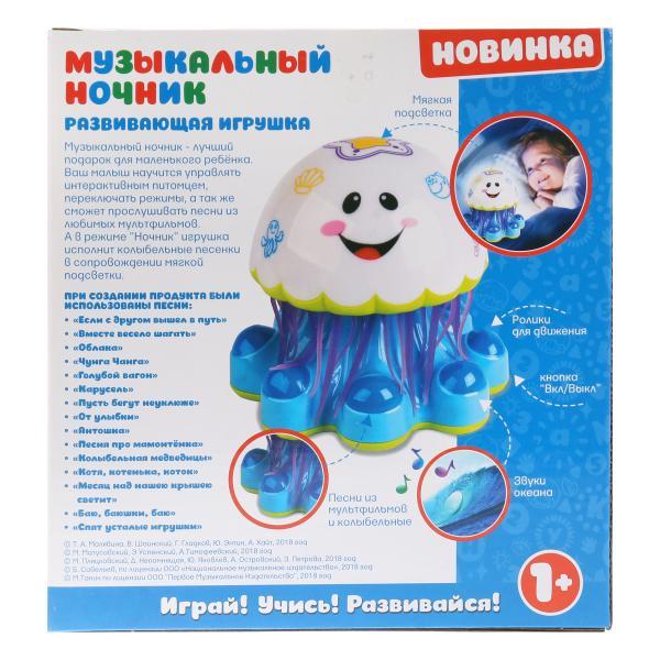 """Музыкальный ночник """"Осьминожка"""" со звуками океана (свет), 15 песен"""
