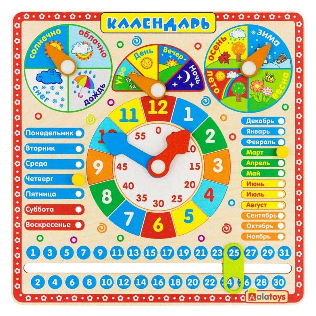 Бизиборд Календарь, 210*210*16 мм