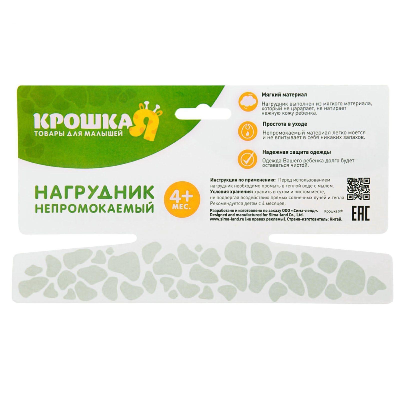 """Нагрудник на липучке с карманом """"Ням-ням"""", непромокаемый, зеленый"""