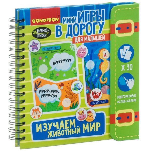 """Игра в дорогу """"Малышам: Изучаем животный мир"""", с наностикерами"""