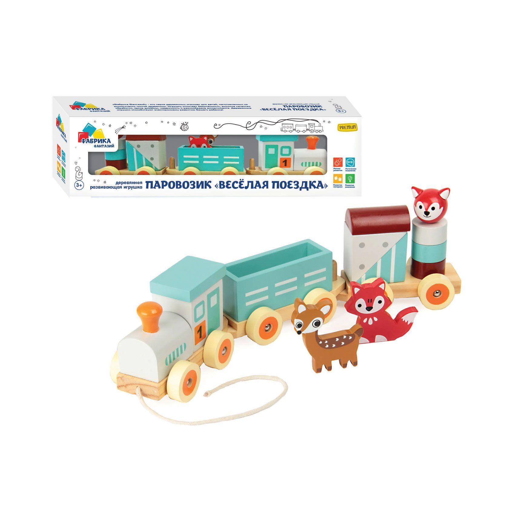 """Деревянная игрушка-паровозик """"Веселая поездка"""""""