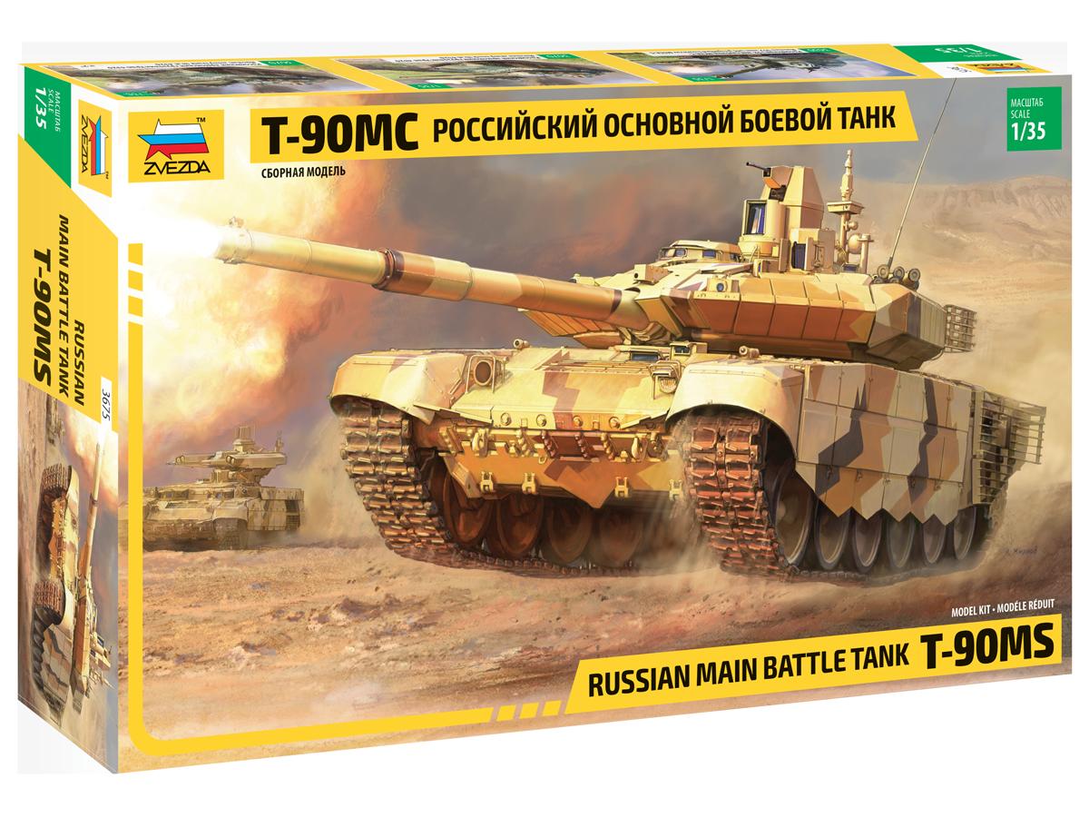 """Сборная модель """"Российский танк Т-90МС"""""""