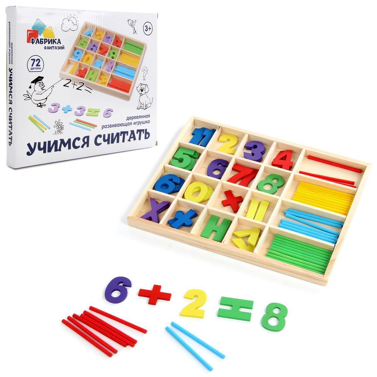 """Деревянная игрушка цифры """"Учимся считать"""""""