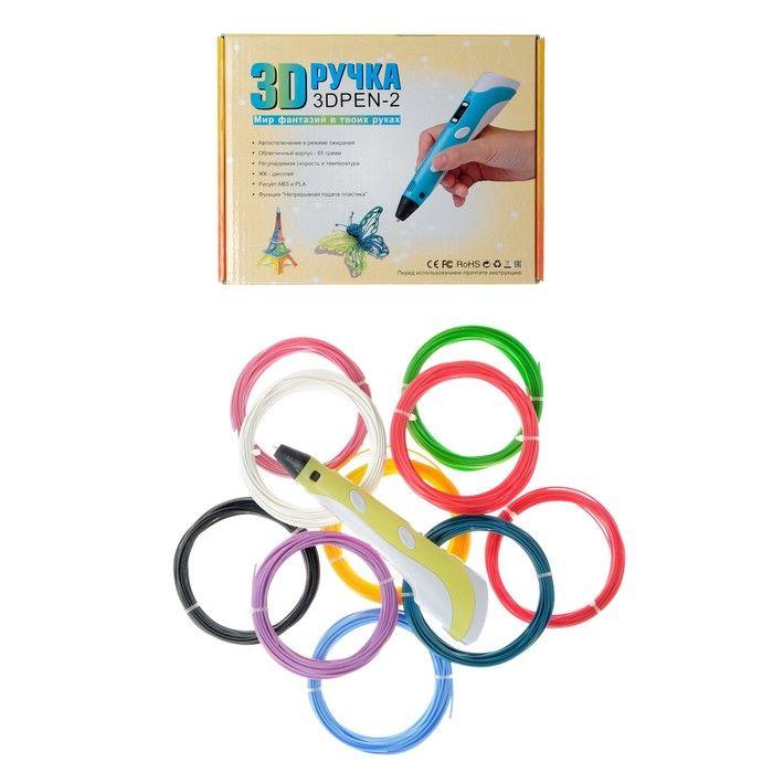 Комплект 3Д ручка NIT-PEN2 желтая + пластик ABS 10 цветов по 10 метров