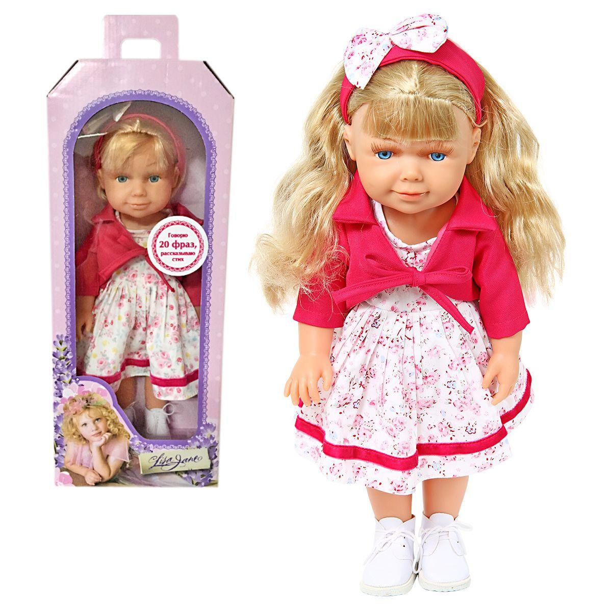 Кукла Арина, озвученная, 37 см