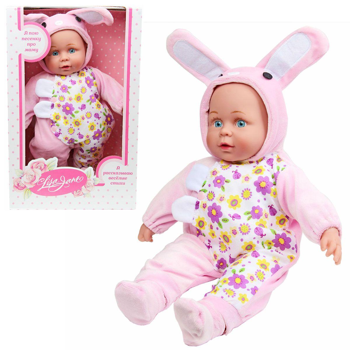 Кукла интерактивная (звук) ,в розовом комбинезоне, 40 см