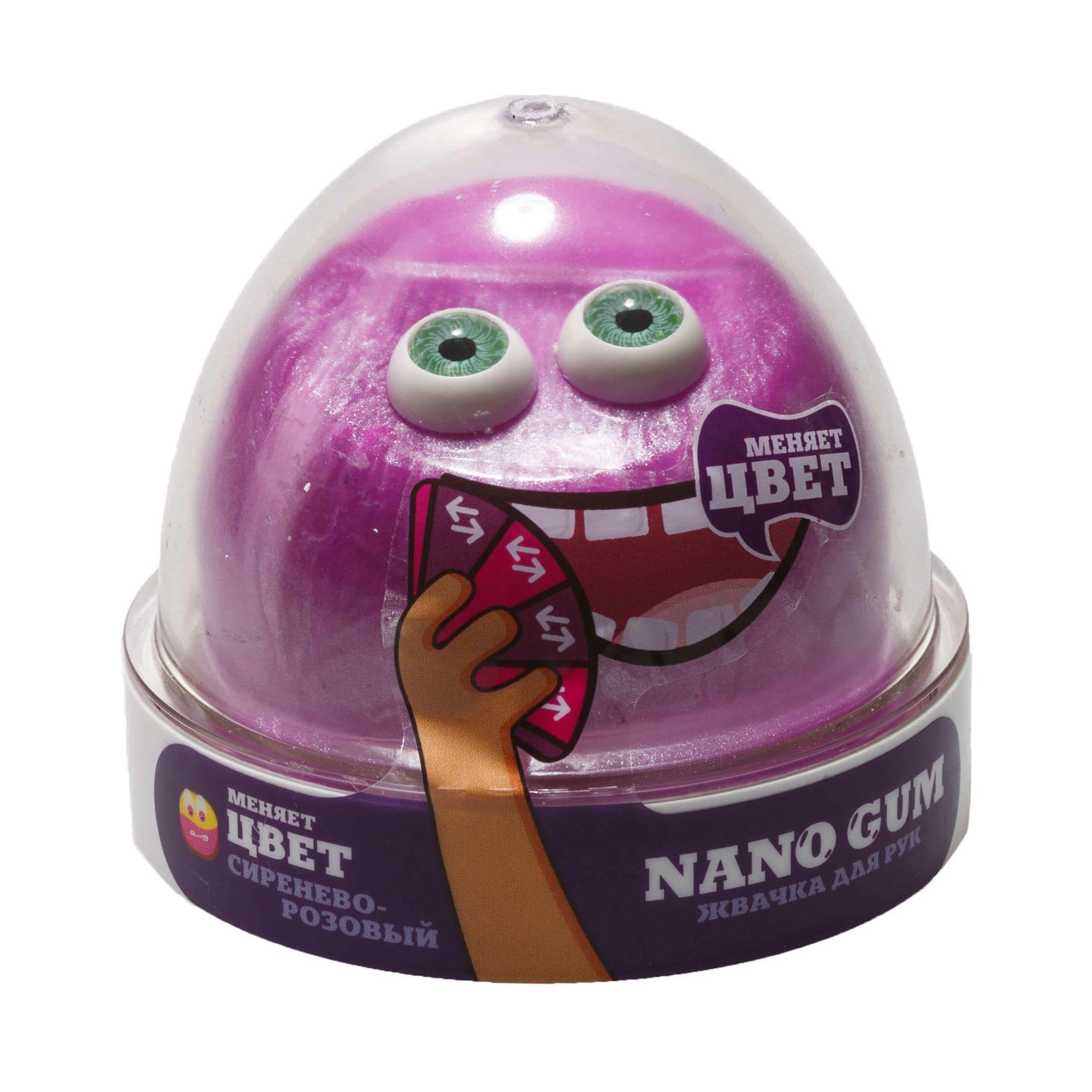 Жвачка для рук Nano Gum, сиренево-розовая, меняет цвет, 50 гр.