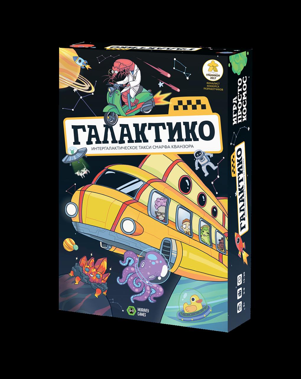 """Настольная игра """"Галактико"""""""
