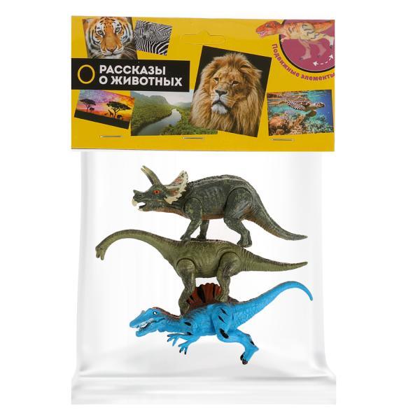 "Набор из 3 фигурок ""Динозавры"""