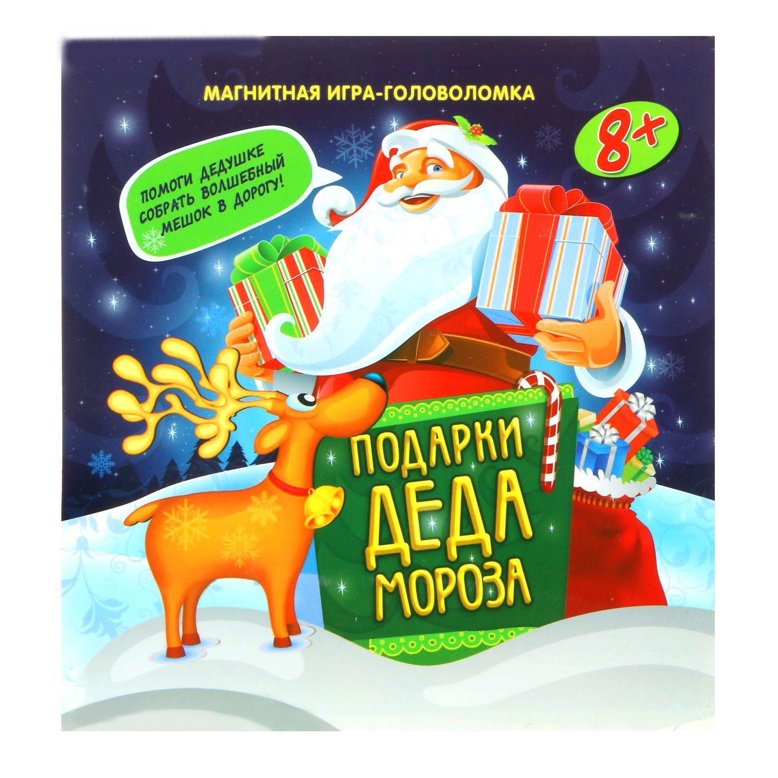 """Настольная игра """"Подарки Деда Мороза"""""""