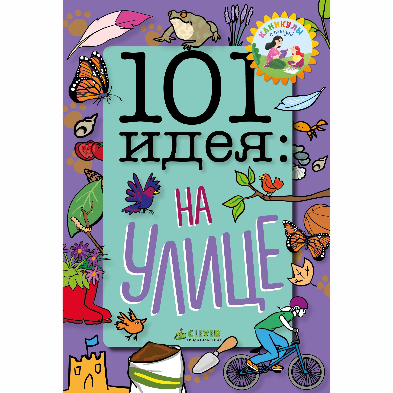 """Книга """"Каникулы с пользой"""" - 101 идея: на улице, Грэбем С."""