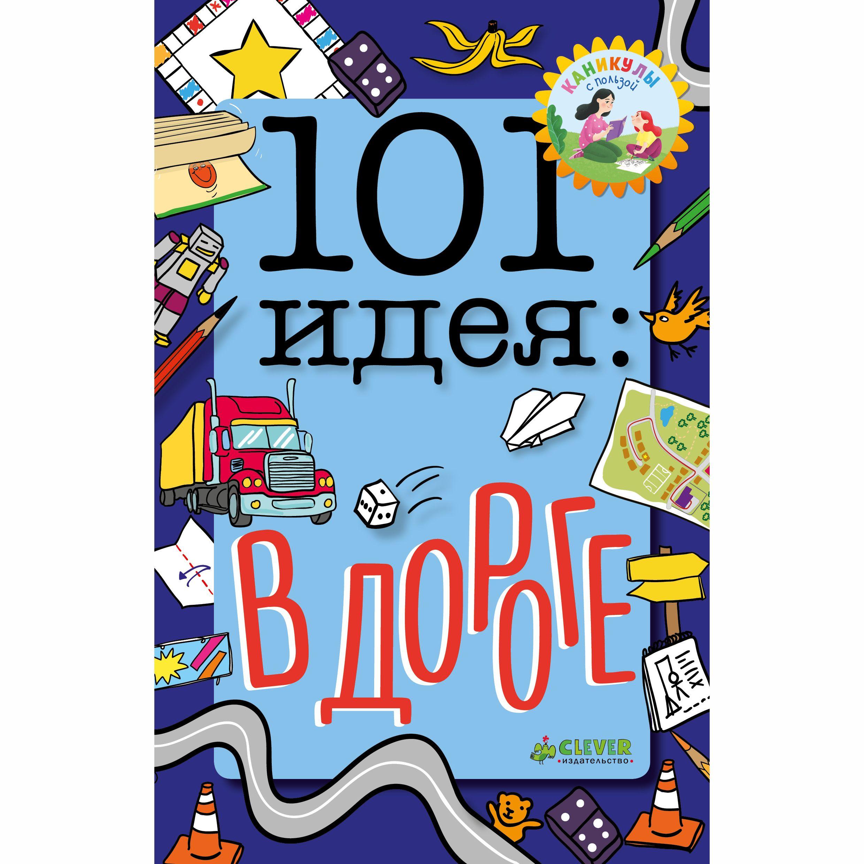 """Книга """"Каникулы с пользой"""" - 101 идея: в дороге, Баттерфилд М."""