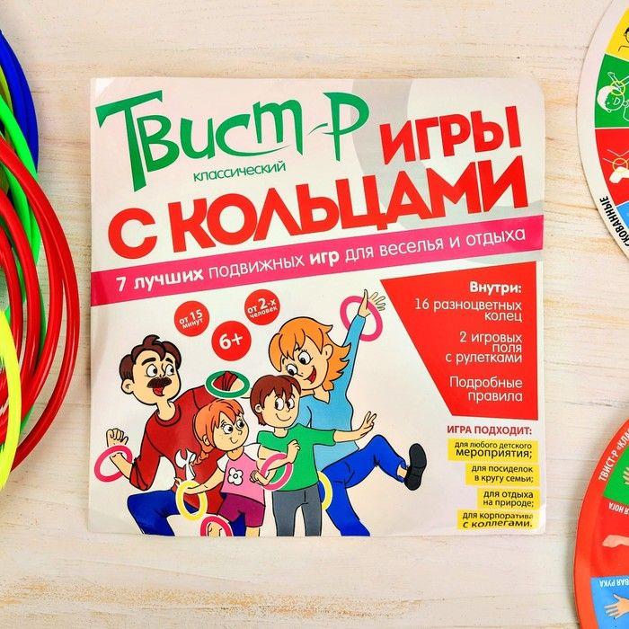 ТВИСТЕР Подвижная игра с кольцами «Твист-р Классический»