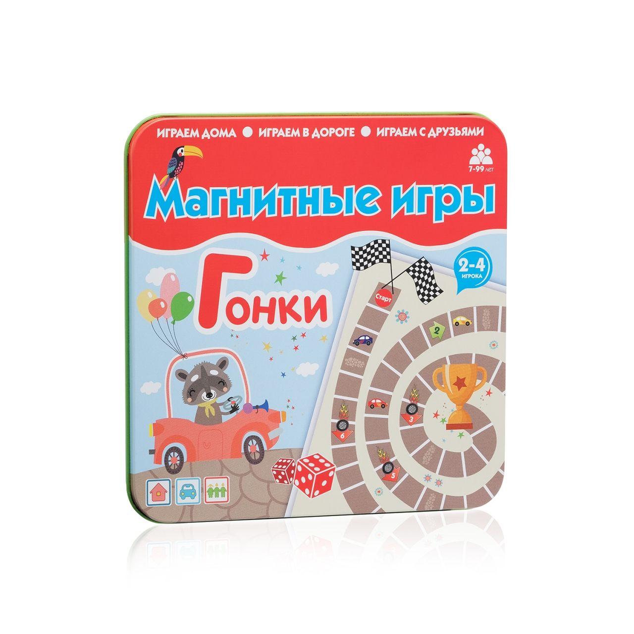 "Магнитная игра ""Гонки"""