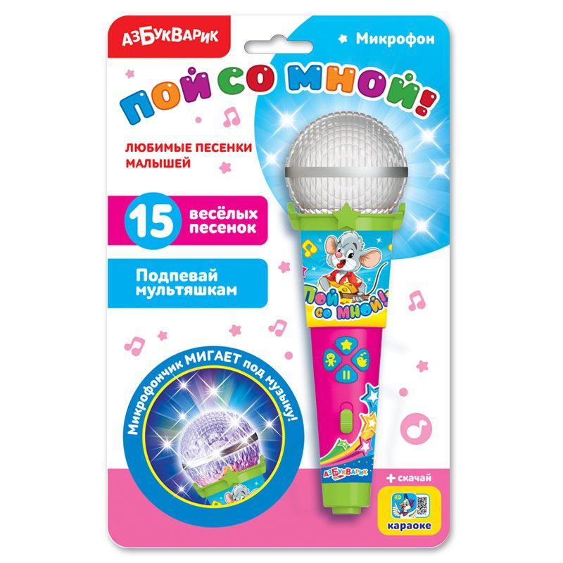 """Детский микрофон """"Пой со мной!"""" - Любимые песенки малышей (свет, звук)"""