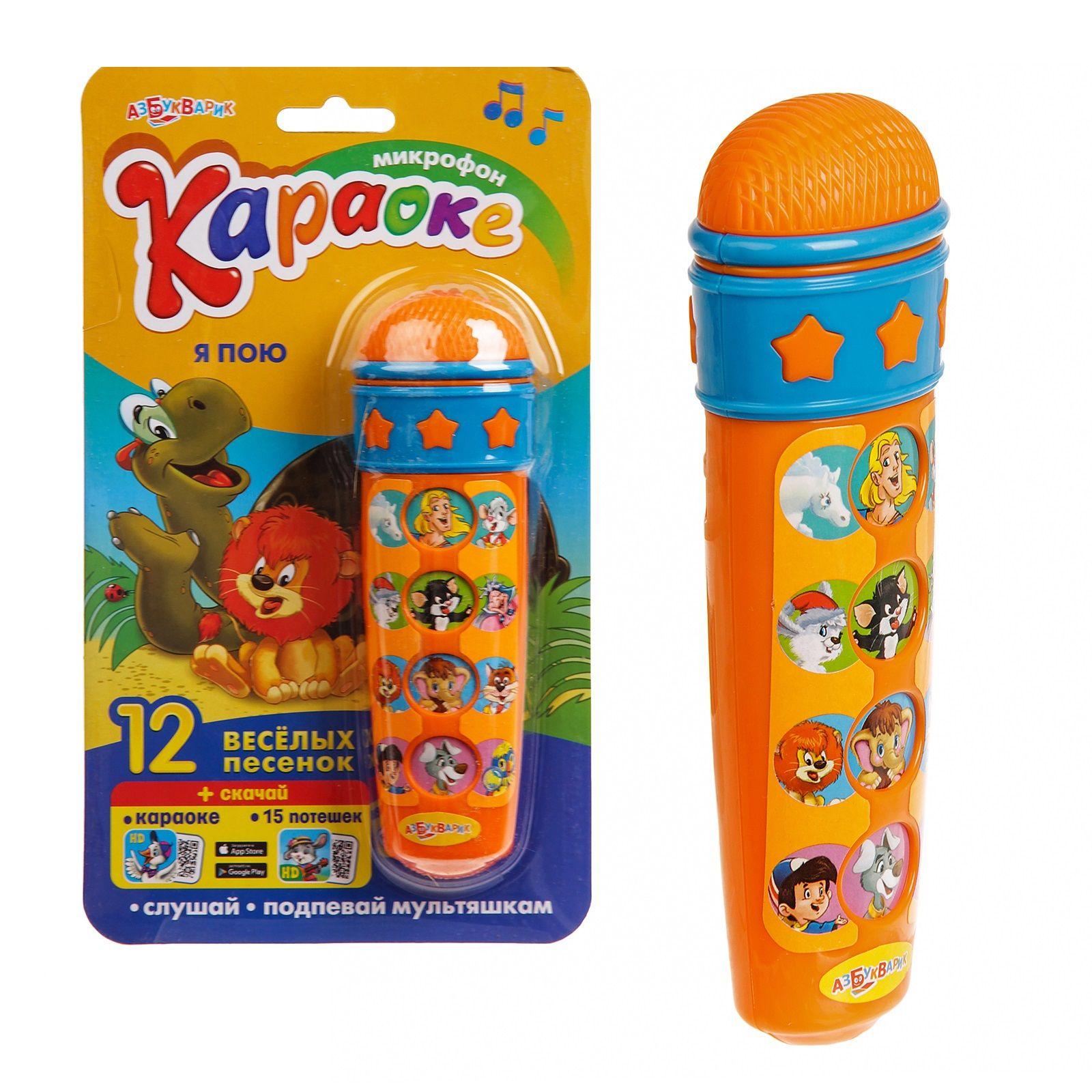 """Детский микрофон """"Караоке"""" - Я пою, со львенком и черепахой"""