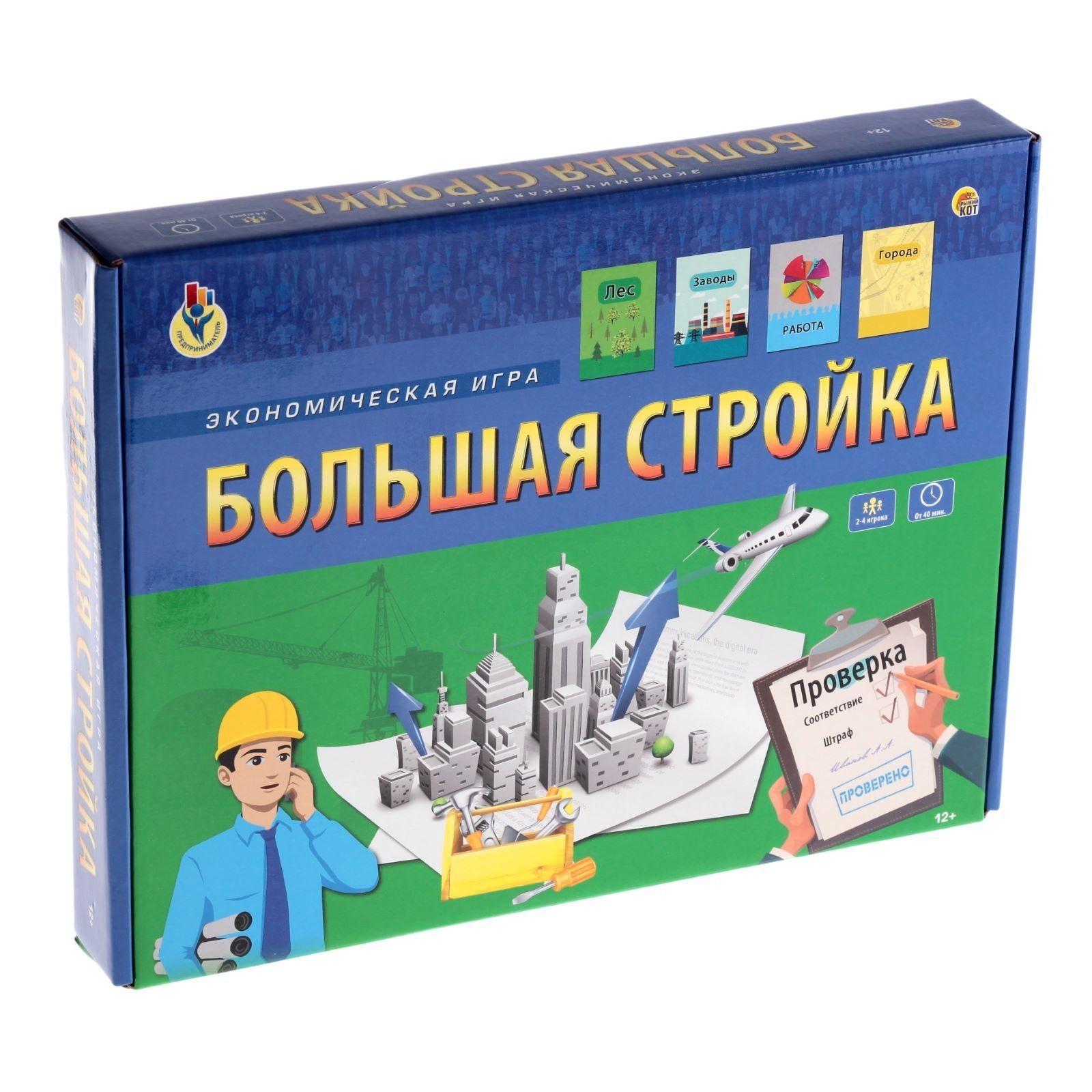 """Настольная игра """"Предприниматель"""" - Большая стройка"""