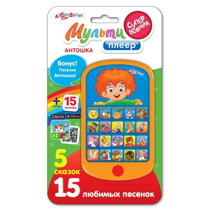 Мультиплеер-игрушка «Антошка»