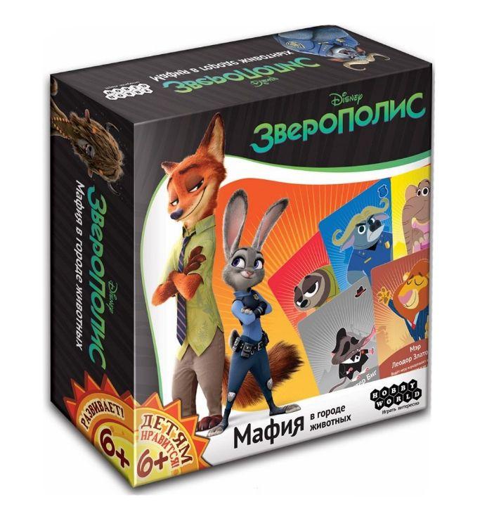 """Настольная игра Disney """"Зверополис"""" - Мафия в городе животных"""