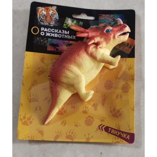 """Игрушка-тянучка """"Динозавр Стиракозавр"""""""