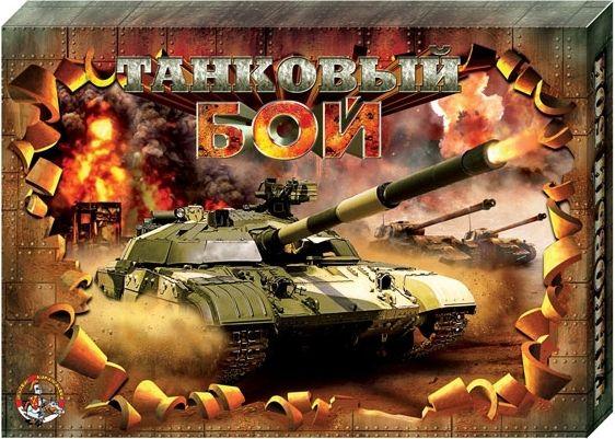 """Настольная игра """"Танковый бой"""""""