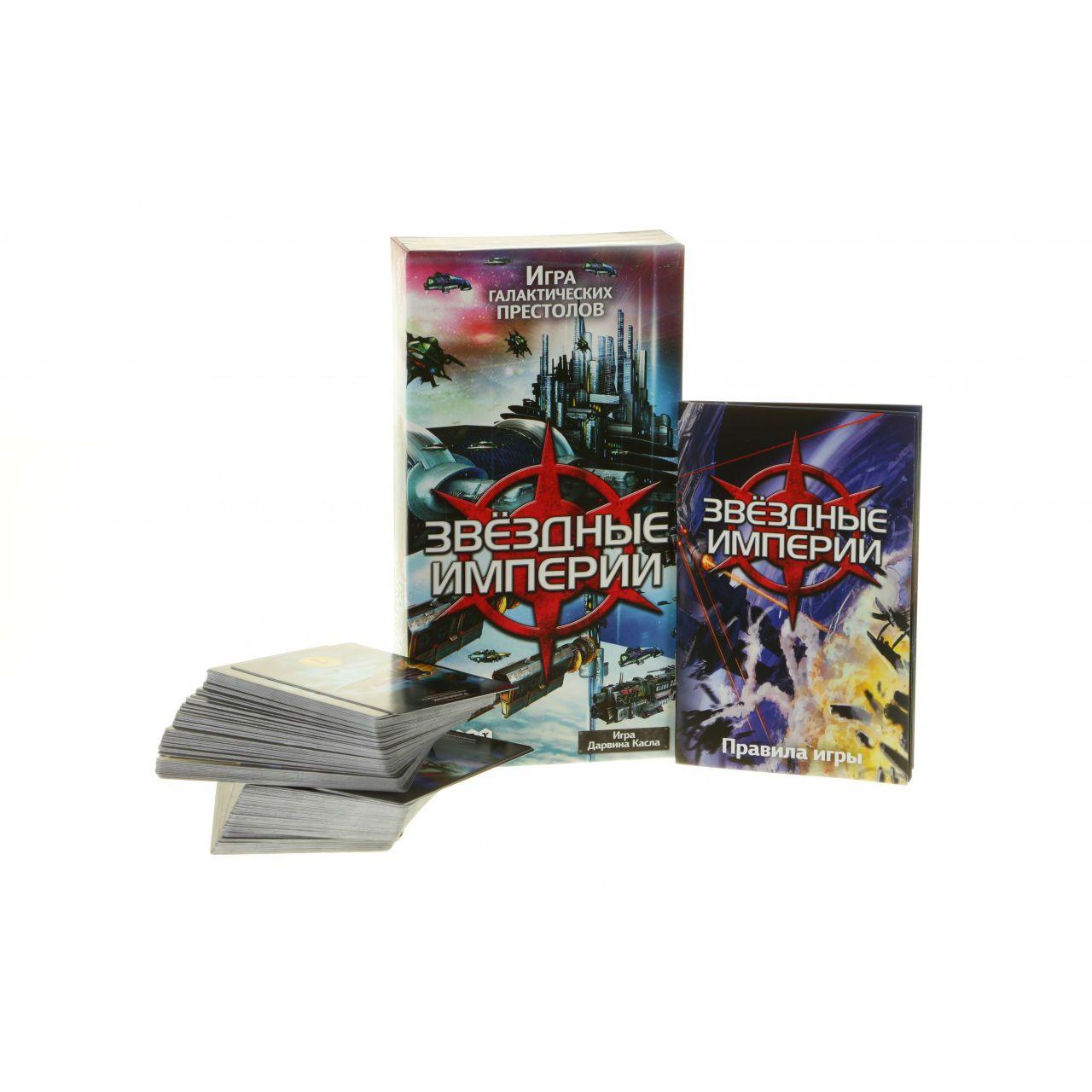 """Настольная игра """"Игра галактических престолов"""" - Звездные империи"""