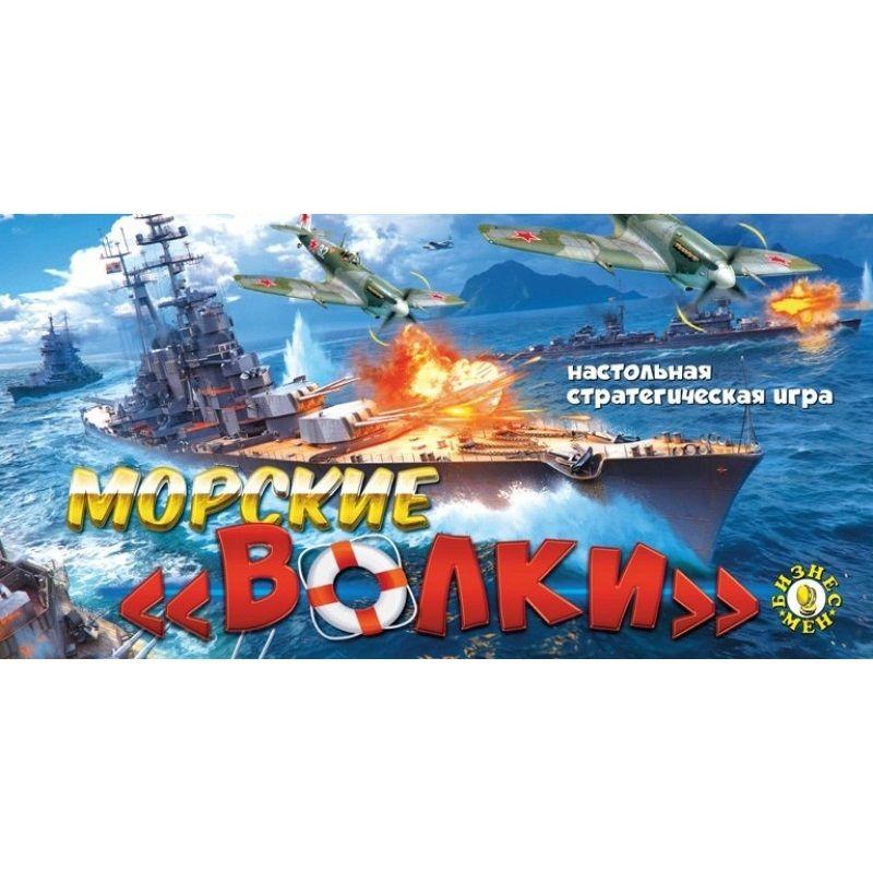 """Настольная игра """"Морские волки"""""""