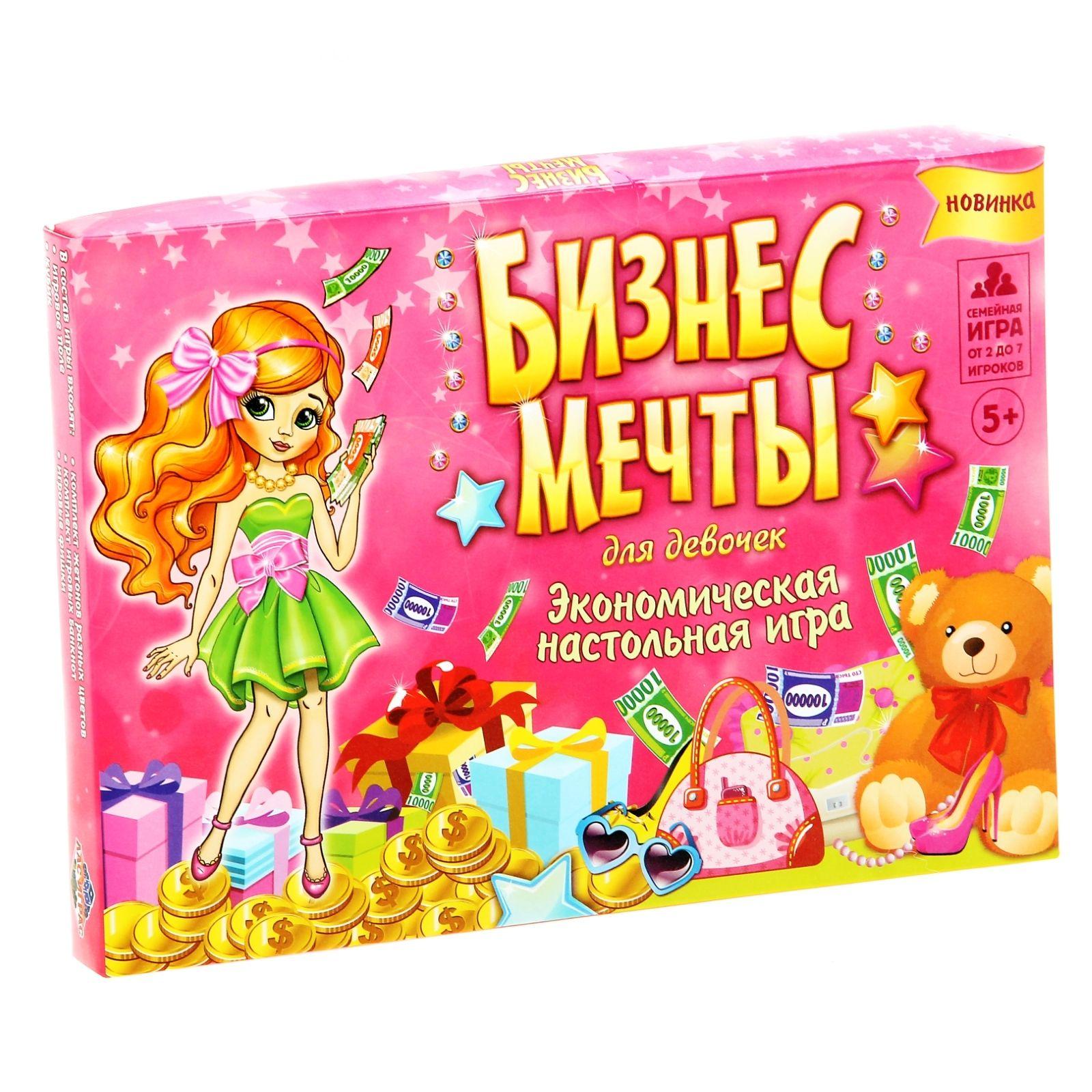 """Настольная игра """"Бизнес мечты"""" для девочек"""